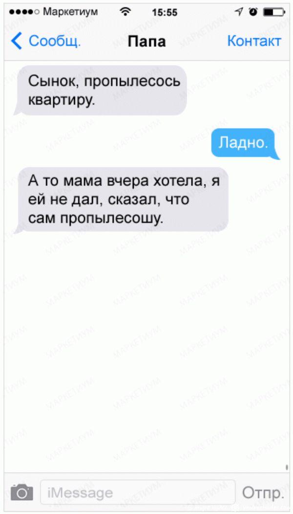 20-sms-ot-roditelej-s-chuvstvom-yumora_d3d9446802a44259755d38e6d163e8201_result