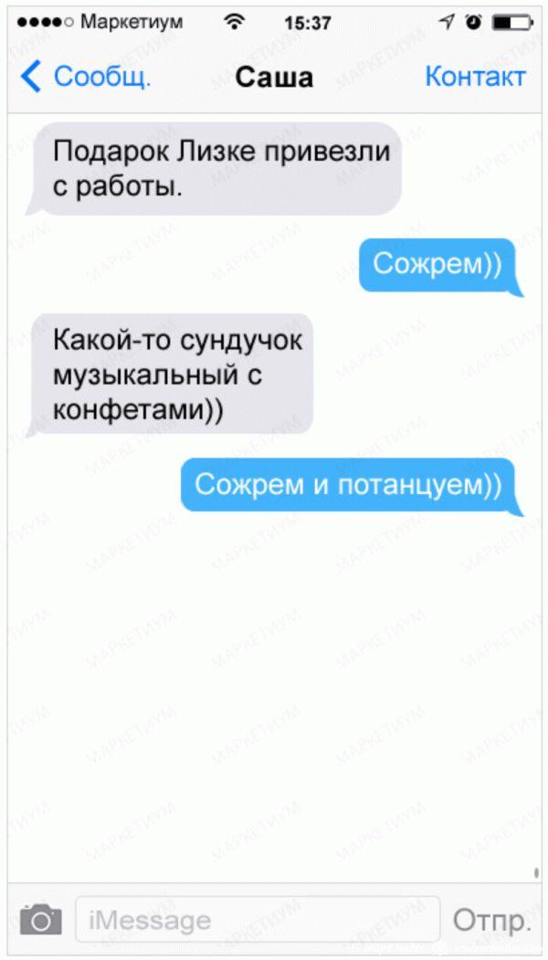 20-sms-ot-roditelej-s-chuvstvom-yumora_eccbc87e4b5ce2fe28308fd9f2a7baf31_result