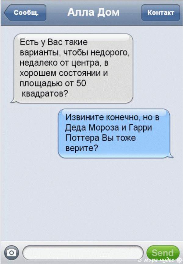 sms_rieltori_03_result