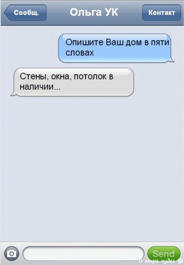 sms_rieltori_08_result