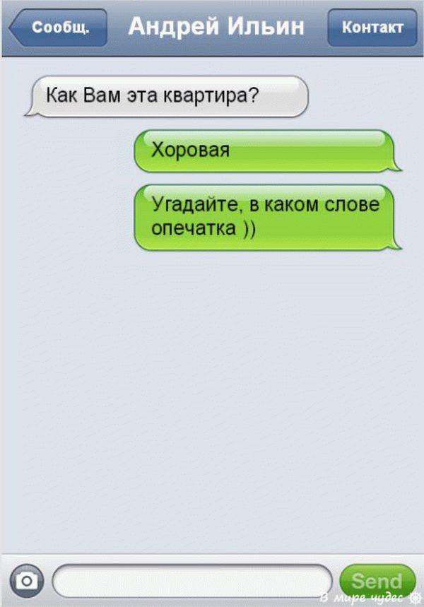 sms_rieltori_11_result