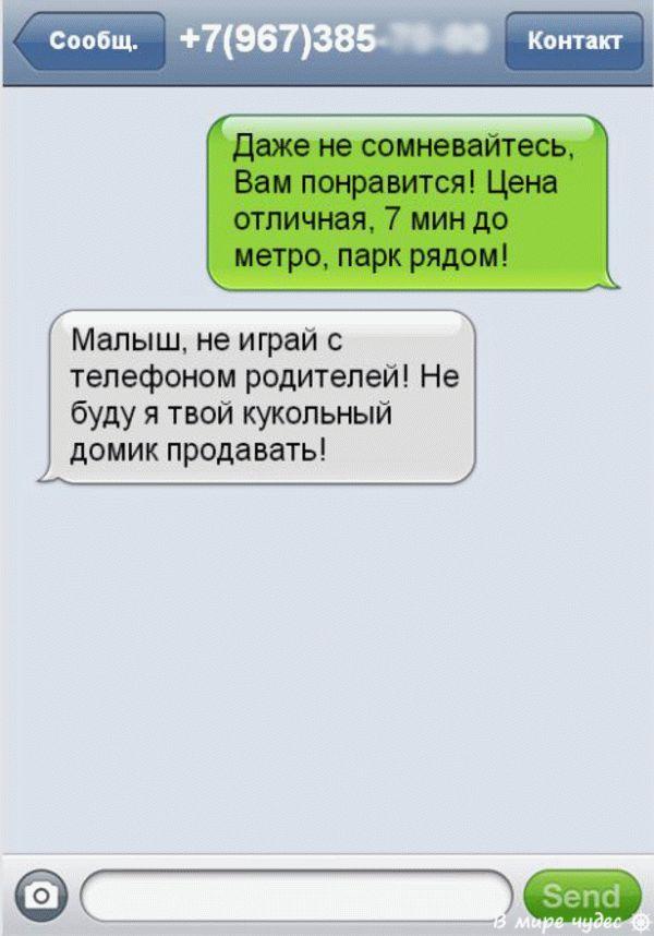 sms_rieltori_19_result