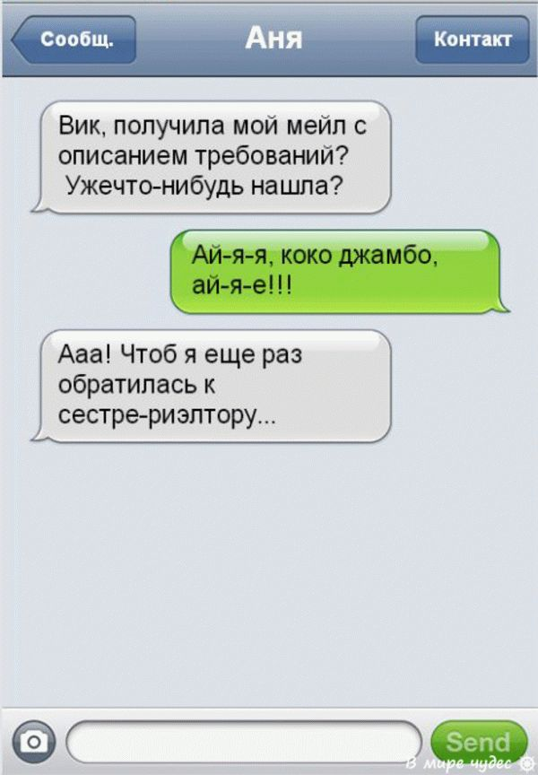 sms_rieltori_23_result