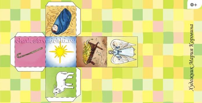 Христианская игра «Библейский кубик»