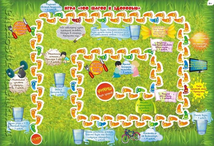 Детская игра «100 шагов к здоровью»