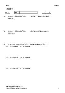 kakuritu2_2のサムネイル