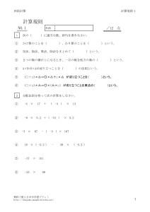 kisoku1のサムネイル