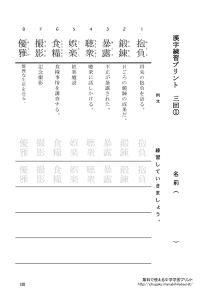thumbnail of kanji3_3