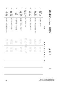 thumbnail of kanji3_4