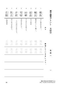 thumbnail of kanji3_5