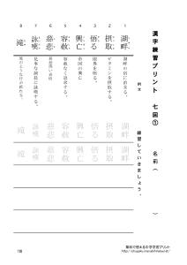 kanji3_7のサムネイル
