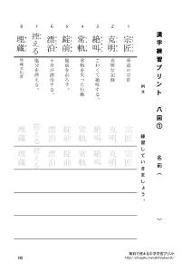kanji3_8のサムネイル
