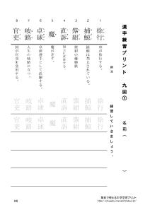 kanji3_9のサムネイル