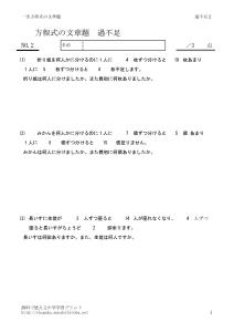 kabusokumondai1_2のサムネイル
