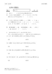hireinokankei1_1のサムネイル