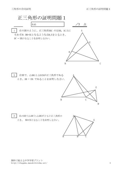 正三角形の合同証明 無料で使える中学学習プリント