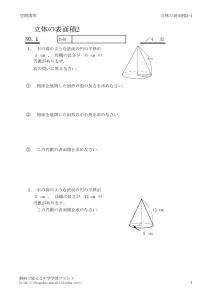 hyoumenseki2_1のサムネイル