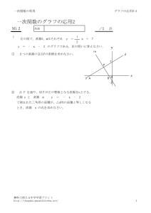 graph2_2のサムネイル
