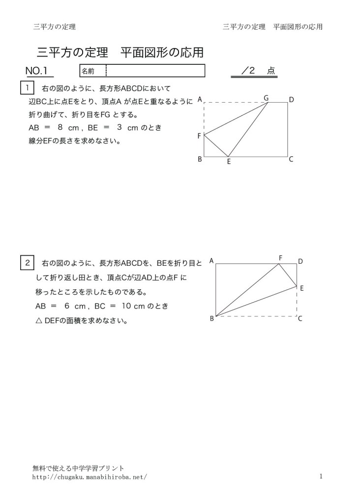 図形 平面