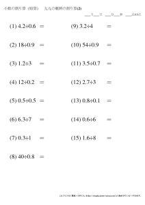 暗算_小数_割り算_九九の範囲_No2のサムネイル