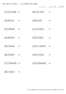 暗算_小数_割り算_九九の範囲_No6のサムネイル