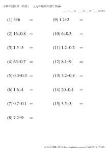 暗算_小数_割り算_九九の範囲_No8のサムネイル