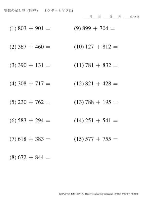 暗算の無料プリント 3ケタ同士の整数の足し算 全450問
