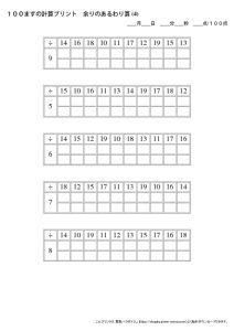 100ますの計算プリント_余りのある割り算_No4のサムネイル