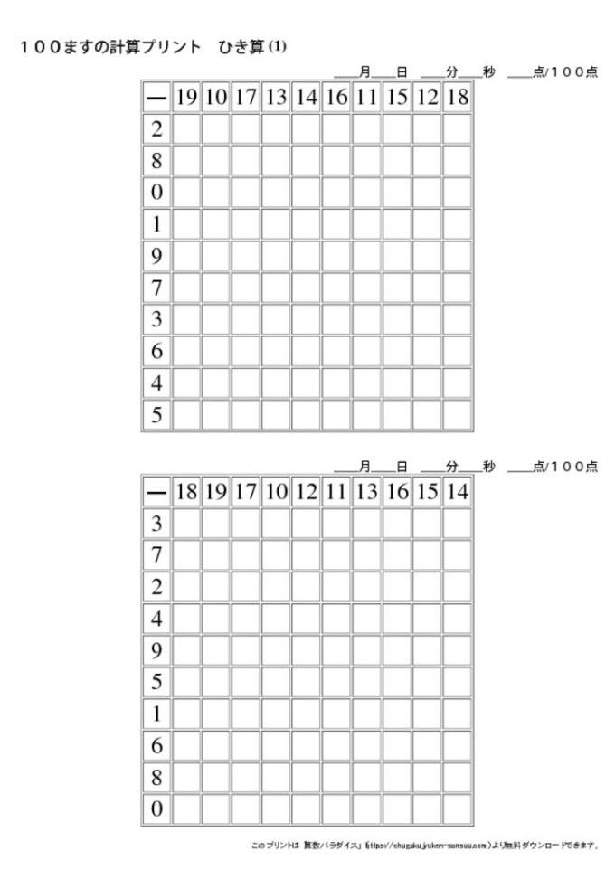 100マスのひき算 無料計算プリント 算数パラダイス中学