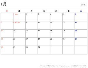 2018年カレンダー(日曜始まり)のサムネイル