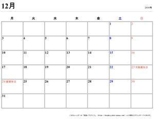 2018年カレンダー月曜始まり_012のサムネイル