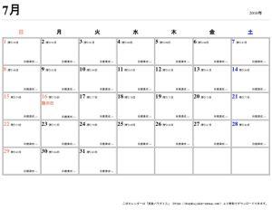 2019年1月10日受験用カレンダー_007のサムネイル