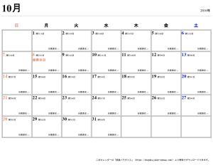 2019年1月19日受験用カレンダー_010のサムネイル