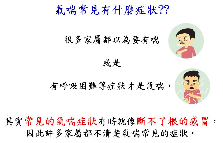 氣喘常見有什麼癥狀?? – 小兒過敏氣喘照護網站