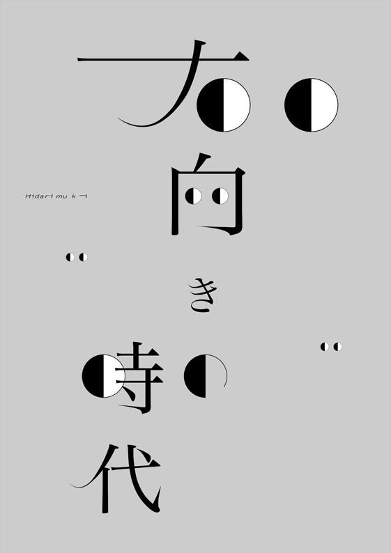 "gurafiku: ""Japanese Poster: Hidarimuki no Jidai. Gengo Yamaguchi. 2014 """