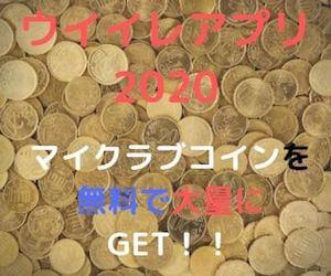 ウイイレアプリのマイクラブコインが無料