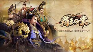 覇王の業~波乱なる三国志~の黄金