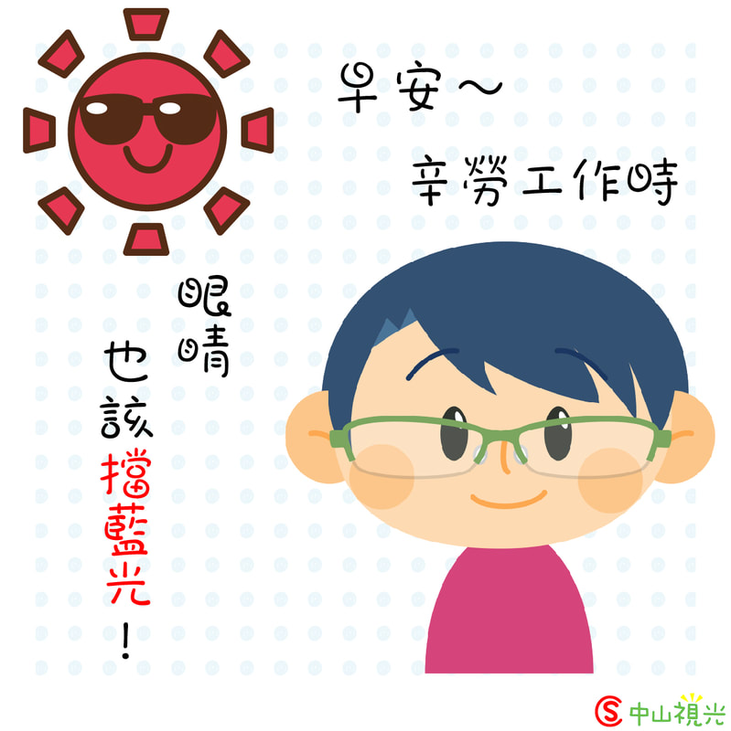健康生活 - 中山視光眼鏡/中山驗光所