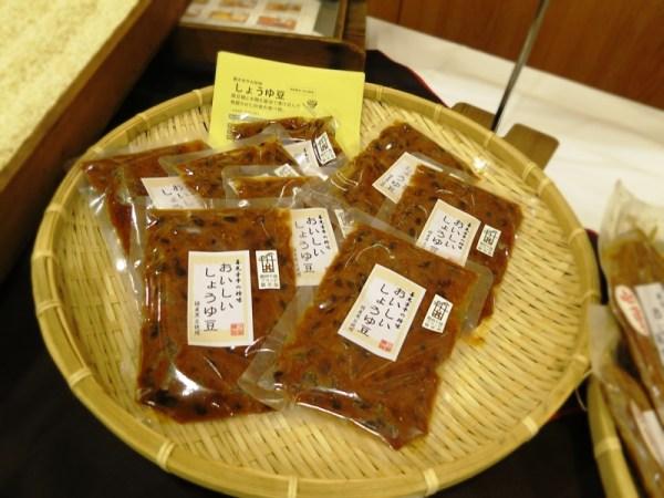 千曲市ブランド中島醸造おいしいしょうゆ豆