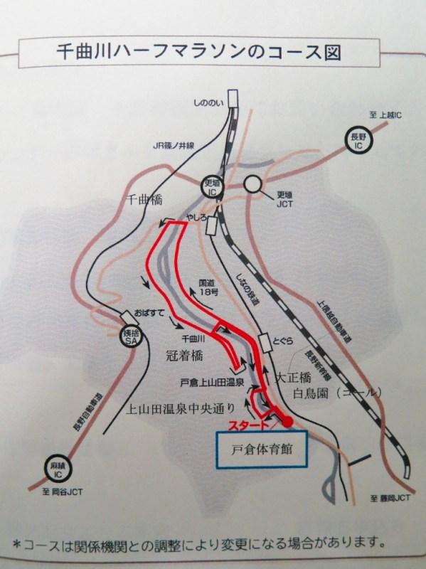 長野県千曲ハーフマラソン北陸新幹線開業記念