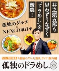 ドラぷら孤独のドラめし孤独のグルメNEXCO東日本