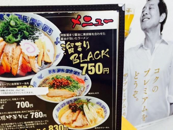 長野市松代麺屋象山屋溜まりブラック