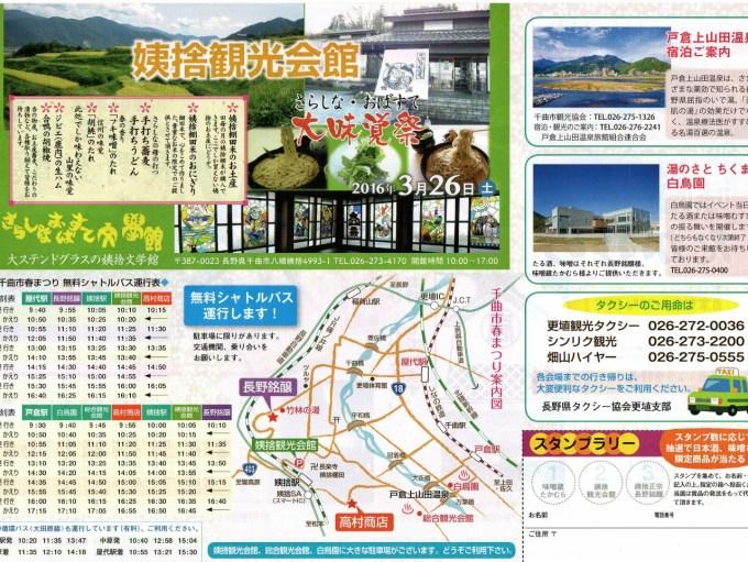 千曲市春まつりシャトルバス味噌蔵高村商店
