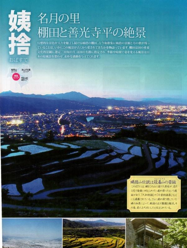 長野県千曲市観光協会観光情報案内