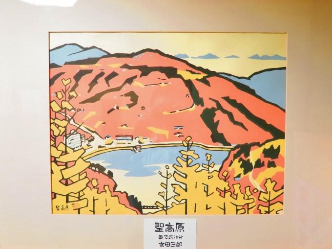 秋飾り戸倉上山田温泉中央ホテル宮田三郎版画聖高原