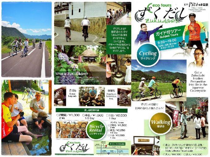 戸倉上山田温泉「ずくだしeco tour」サイクリングツアー