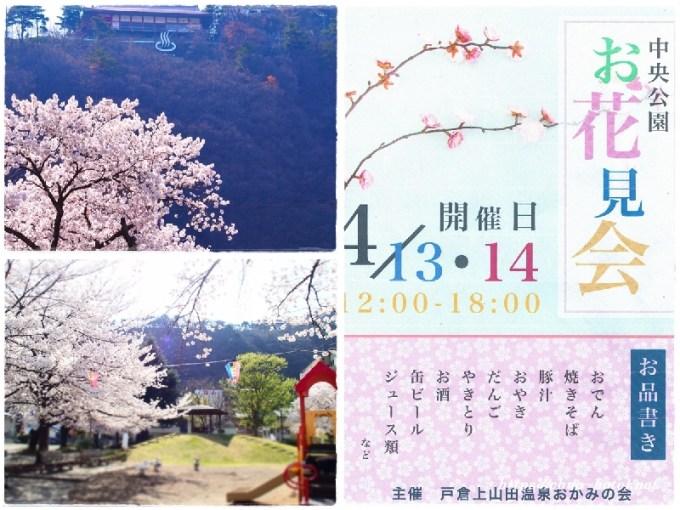 戸倉上山田温泉中央公園お花見会