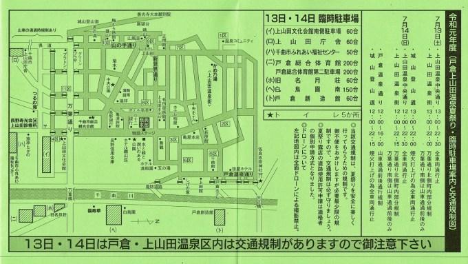 戸倉上山田温泉夏祭り交通規制駐車場マップ