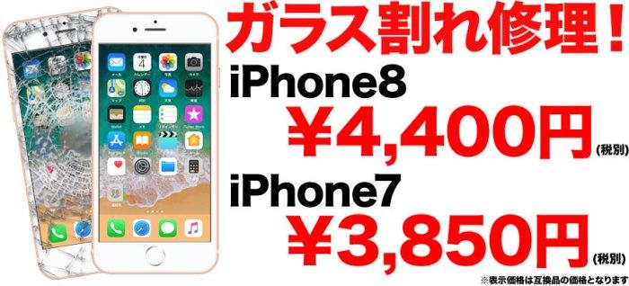 iPhone7 / iPhone8の画面割れ修理なら地域最安値のスマホBuyerJapanへお任せください!