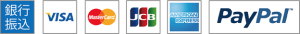 支払方法:銀行振込、VISA、MASTER CARD、JCB、AMERICAN EXPRESS、PayPal